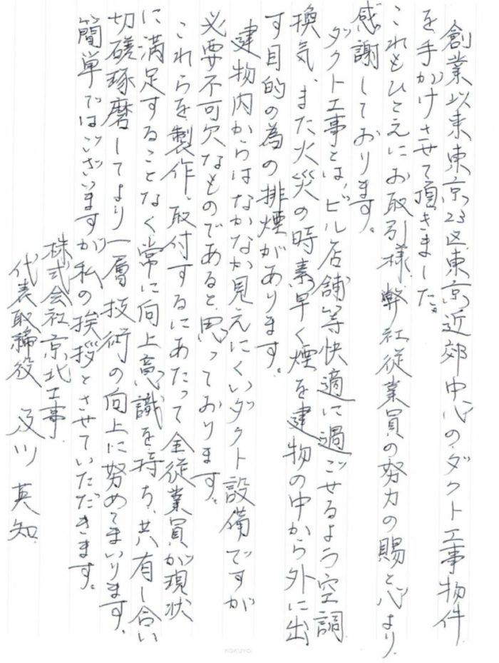 代表者あいさつ (2)